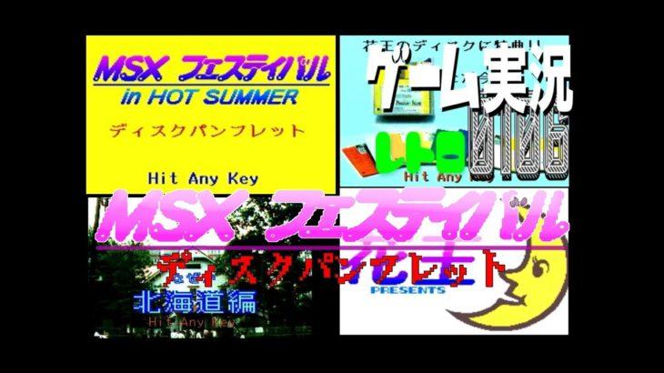 MSX フェスティバル in HOT SUMMER'89 ディスクパンフレット@お笑い芸人と音楽家のレトロゲーム実況