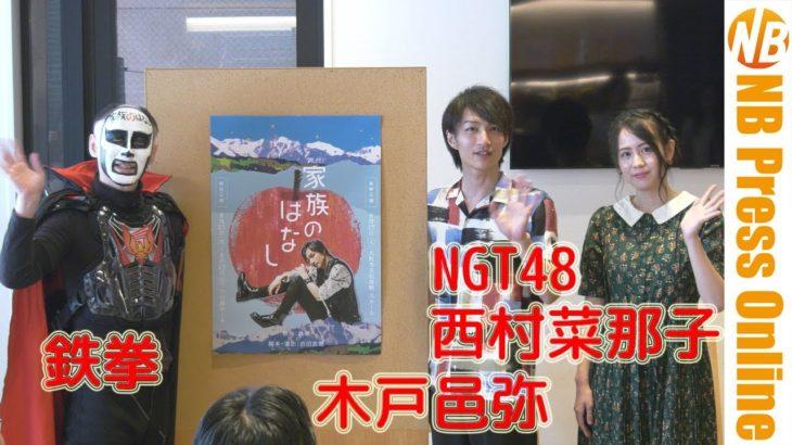 西村菜那子(NGT48)、食レポに挑戦。映画『家族のはなし』DVD発売&舞台上演記念イベント