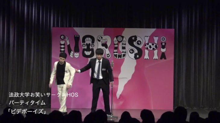 【NOROSHI2019 決勝動画】法政大学お笑いサークルHOS パーティタイム「ビデボーイズ」