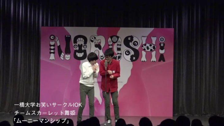 【NOROSHI2019 決勝動画】一橋大学お笑いサークルIOK チームスカーレット舞姫 「ムーニーマンシップ」