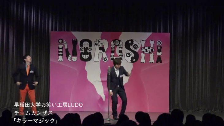 【NOROSHI2019 決勝動画】早稲田大学お笑い工房LUDO チームカンザス 「キラーマジック」