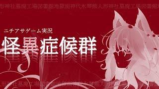 【ニチアサゲーム実況】怪異症候群 No.6