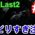 【Outlast2】超絶ビビリによるホラーゲーム実況 #2【PC版高画質】