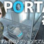 【ゲーム実況】PORTAL【#1】