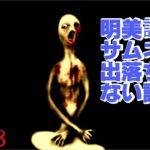 【明美譚】ただのビビり陰キャのホラーゲーム実況Part3