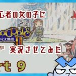 【Part9】ゲーム初心者の女の子に「ポポロクロイス物語Ⅱ」実況させてみた【ゲーム実況 ♯149】
