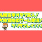 札幌吉本オタク芸人大林のゲーム実況!ムゲンPlay!!!