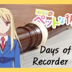 [RE코더] 사쿠라장의 애완 그녀(さくら荘のペットな彼女) ED – Days of Dash Recorder Cover