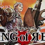 日本断裂!!「RING of RED」part11