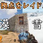 【RUST】砂漠と雪山でレイド比較!どっちがおいしいの?父さんのサバイバル ゲーム 実況 & 攻略 (ラスト)