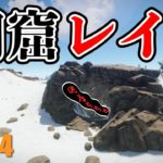 【RUST】洞窟ロケランレイドでトラブルだらけ!父さんのサバイバル ゲーム 実況 & 攻略 (ラスト)