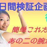 二の腕痩せ ペットボトル 効果 大阪市中央区 本町にある整体 Rinato鍼灸整骨院