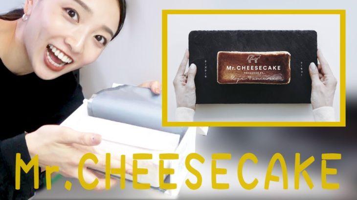 SNSで話題沸騰!噂の「箱入りチーズケーキ」がすごすぎた【食レポ】