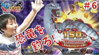 【釣りスピリッツ Switch版】超古代ステージで恐竜を釣る! ゲーム実況 #6 コーキgames