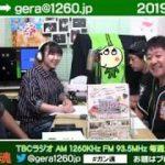 TBCラジオ「お笑い地賛地笑バラエティ ガンバッペ魂」(2019.8.10放送分)