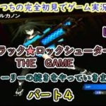 ブラック★ロックシューター THE GAME(PSP版)完全初見でゲーム実況!!パート4。Live配信