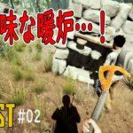 【3人でThe Forestをゲーム実況】 Part2