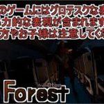 褐色鬼娘のホラーゲーム実況!「The Forest」11