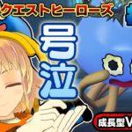【ドラクエヒーローズ】関西女性Vtuberが光の試練へ!光の番人と対戦!まめぞぅ号泣のわけ【ドラゴンクエストヒーローズ】#16 DQHゲーム実況