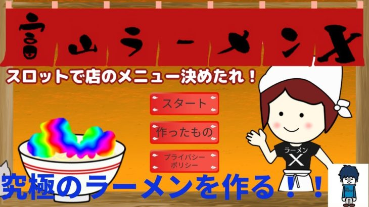 【富山ラーメンX】究極の富山ラーメンを作る!【ゲーム実況】