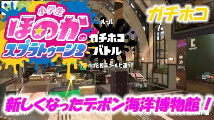 【ウデマエX】小6女子のゲーム実況 【新】デボン海洋博物館のガチホコに挑戦!