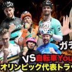 【衝撃映像】自転車YouTuberVS世界のオリンピック代表トラック選手【圧倒的パワー】
