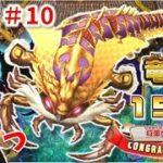 【釣りスピリッツ switch版】 竜宮城で将軍ウミサソリを釣る🎣🎮 ゲーム実況 #10 コーキgames