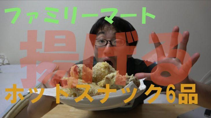 【食レポ??】コンビニのホットスナックを天ぷらにしてみた!!