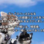 ペット用品の収納~応用編~  愛犬家住宅 ペットリフォーム 東京都