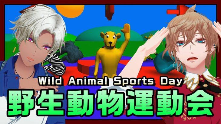 【ゲーム実況】野生動物の運動会で大混乱のアモミカ