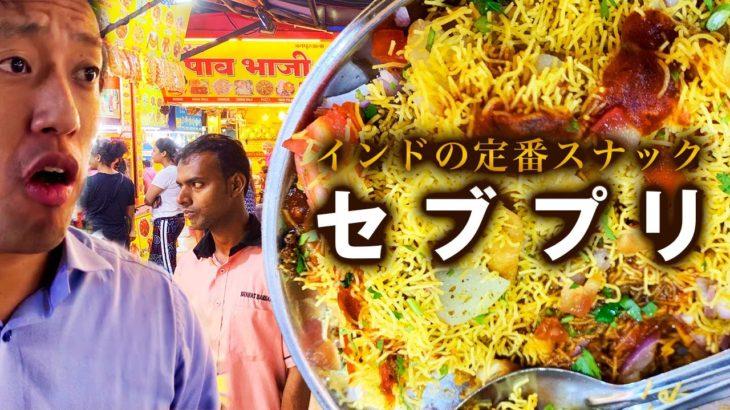 【食レポ】インドの海の家でスナック軽食セブプリを