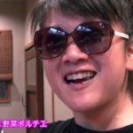 【お店紹介】昭和町 豚と野菜ポルチエ 食レポ