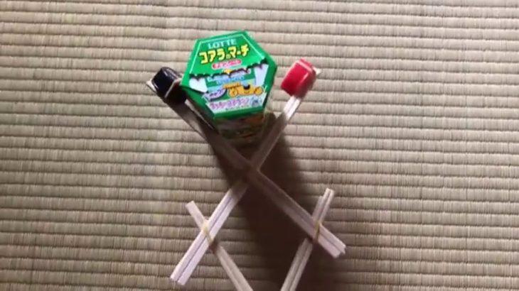 【高齢者(在宅介護)室内レクリエーション】ペットボトルキャップと割り箸と輪ゴムの手作りマジックハンドを使って『ロッテコアラのマーチの空き箱つかみゲーム』