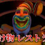 『呪いのハンバーガー屋さん』で恐ろしい体験をするホラーゲーム – ゆっくり実況