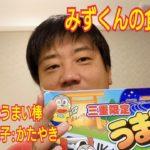 【食レポ】三重県:忍者メシかたやき&三重県限定うまい棒