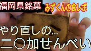 【食レポ】やり直しの二◯加せんべい(福岡県銘菓)