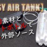 100均素材で外部ソース化!ペットボトルでガスガンのエアータンク作ってみた!PlasticModel-AirSoft
