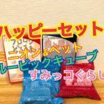 ハッピーセット9/13~ ミニオンペット&すみっコぐらしおもちゃ図鑑絵本もらってきた