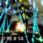 【実況】鬼ノ哭ク邦#14