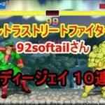 【ゲーム実況】ウルトラストリートファイター2 92softailさん vsディージェイ10連戦