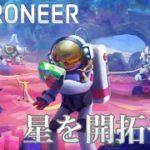 #4【ASTRONEER】星を開拓せよ、レモンのゲームライブ【実況プレイ】