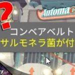 #4【シミュレーション】こたつの『Automachef』ゲーム実況【6.グリル料理/T3.電力使用量/7.超カロリーオーバー】
