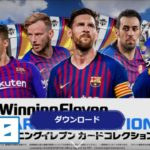 【ウイコレ】ウイニングイレブンカードコレクション #60【WECC】ゲーム実況