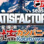 #7【シミュレーション】こたつの『Satisfactory』(Season2)ゲーム実況【メンバー(カスミソウ)or旧友のみ参加OK】