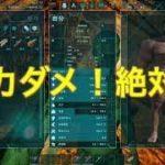 【ARK】ゲーム実況 Part1後半 拠点作り編