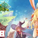 【アッシュテイル】Ash Tale 風の大陸  #28【Ash Tale】ゲーム実況
