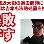 お笑いコンビ・EXITの兼近大樹の過去逮捕問題に思う!!人間一度の失敗くらい許される時代に、そしてそんな日本になって欲しい!!