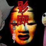 影廊‐Free Ver‐  第肆幕~苦戦~ 【どくのゲーム実況】