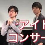 Gパンパンダ「アイドルコンサート」NHK新人お笑い大賞 優勝ネタ 1本目