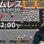 ホームレス生活シミュレーション Hard Times Homeless Survival ゲーム実況プレイ 日本語 PC Steam [Molotov Cocktail Gaming]